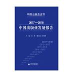 2017-2018中国出版业发展报告