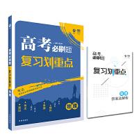 理想树67高考2020新版高考必刷题复习划重点 物理 高三全程复习用书