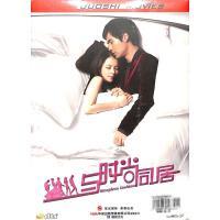 与时尚同居DVD9( 货号:7887632269353)