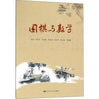 围棋与数学 中国人民大学出版社