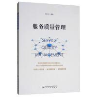 服务质量管理 9787506694308 顾兴全 中国标准出版社