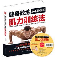 【新书店正版】健身教练从不外传的肌力训练法,赵健,江苏科学技术出版社9787553730059