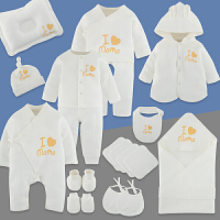 新生儿礼盒套装秋冬满月初生刚出生宝宝用品