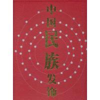 中��民族�l� 本���委�� � 9787220045387 四川人民出版社