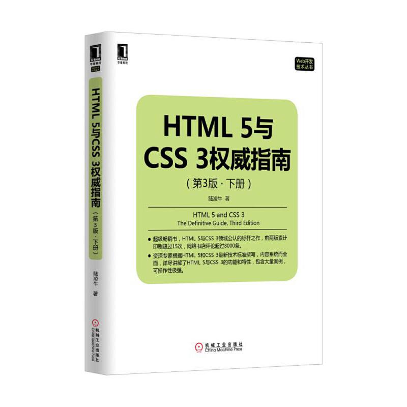HTML5与CSS3权威指南(第3版 下册)超级畅销书,HTML5与CSS3领域标杆之作,前2版累计印刷超过15次,网络评论超过8000条