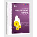 印刷色彩与色彩管理�q色彩管理(全国职业教育印刷包装专业教改示范教材)