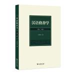 汉语修辞学(第三版)