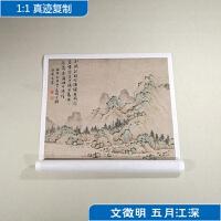 1:1明文徵明五月江深青绿山水国画艺术微喷古代名画复制品装饰画 65*113厘米