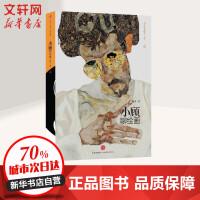 小顾聊绘画 (2) 中信出版社