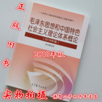 【旧书二手书8成新】毛 泽东思想和中国特色社会主义理论体系概论 2018年新版 本书编写组 高等教育出版社 毛概201