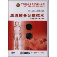 新华书店正版 血流储备分数技术DVD