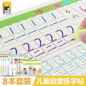 猫贝乐 儿童凹槽练字帖幼儿园学前数字英文汉字描红本3-6岁初学者写字本