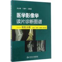 医学影像学读片诊断图谱骨肌分册 丁建平,刘斯润,龚向阳 主编