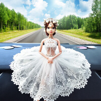 汽车摆件婚纱娃娃创意可爱女生公主车内饰品摆件车载装饰礼品 乳白色 雪花白帘珠款