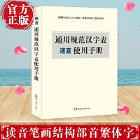 华语教学:通用规范汉字表使用手册