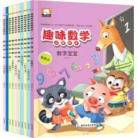 启蒙绘本全套10册幼儿卡通趣味数学一年级数学思维训练二年级幼儿园数学启蒙5-6岁儿童数数算术数学棒0-3-6-9周岁阶