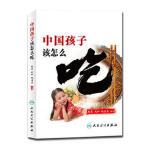 XM-33-中国孩子该怎么吃【库区:兴4#】 赵霖,赵和,鲍善芬著 9787117198523 人民卫生出版社 封面有