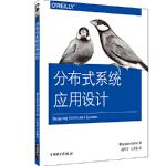 【正版现货】分布式系统应用设计 Brendan Burns 赵军平 王天青 9787519834852 中国电力出版社