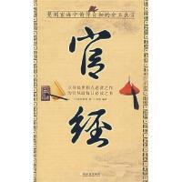 【新华书店 品质无忧】官经[清]汪辉祖 著;刘强 译哈尔滨出版社9787806998885