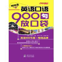 振宇英语・英语口语900句放口袋:英语900句第一畅销品牌(电子书)
