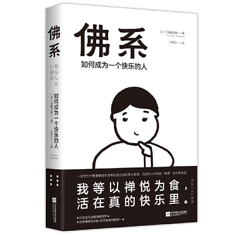 """佛系:如何成为一个快乐的人佛系不是丧,是三分调侃、七分从容的自我消解;快乐不是享乐,是坦率而主动地满足合理欲望!风行日本、台湾的""""佛系""""快乐思考法,帮助现代人改善生活方式、化解焦虑。"""