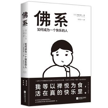 """佛系:如何成为一个快乐的人风行日本、台湾的""""佛系快乐思考法"""", 与渡边淳一、松浦弥太郎不谋而合的幸福新主张!佛系不是丧,是三分调侃、七分从容的自我消解,是心灵的断舍离;佛系不是逃避,是一种钝感力,是管理欲望、平衡情绪的持久能力"""