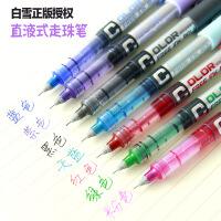 韩国文具白雪直液式走珠笔 彩色中性笔水性笔 签字笔学生办公用品