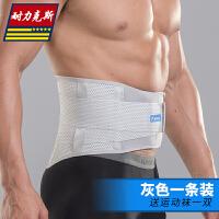 运动护腰男篮球健身护腰带训练绷带女装备腰带跑步收腹带腰部束腰