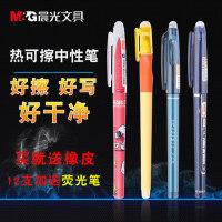 晨光可擦笔小学生中性笔热魔摩磨力易擦墨晶蓝黑色0.5水笔芯