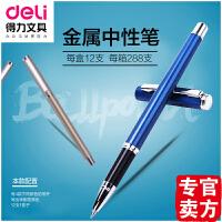 得力S82金属商务中性笔签字笔碳素笔男女学生办公水笔