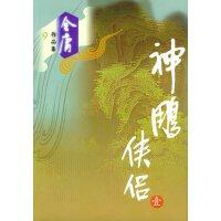 【旧书二手书八五成新】神雕侠侣(三)