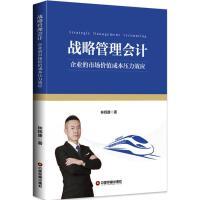 战略管理会计 中国财富出版社