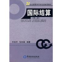 【新书店正版】国际结算(第二版) 苏宗祥,张林森 中国金融出版社