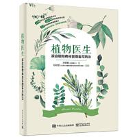 【正版全新直发】植物医生:家庭植物病虫害图鉴与防治 洪明毅 9787121337772 电子工业出版社