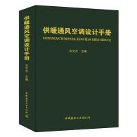 供暖通风空调设计手册