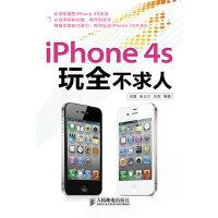 【按需印刷】-iPhone 4S 玩全不求人