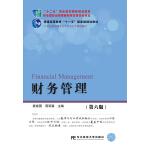 财务管理(第六版)