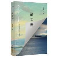 散文课(谜文库・张怡微的散文创意写作指南)