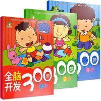 3本全脑开发300题2岁3岁4岁600题宝宝左右脑开发图书籍儿童学前专注力训练思维升级儿童启蒙早教书全脑开发绘本益智游