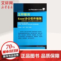 怎样使用Excel办公软件做账:小规模纳税人商品销售批发核算企业账 中山大学出版社