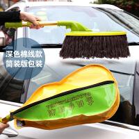汽车掸子刷车拖把伸缩擦车蜡拖扫灰除尘清洁用品软毛刷洗车刷子