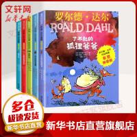 罗尔德・达尔作品典藏 彩图注音版 全套5册 6-7-8-9岁一二三年级小学生课外必读书籍儿童文学读物推荐阅读