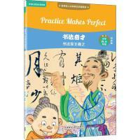 书法奇才 书法家王羲之 外语教学与研究出版社