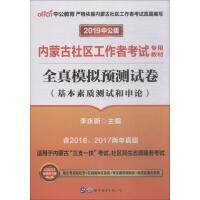 中公教育 全真模拟预测试卷(基本素质测试和申论) 中公版 2019 世界图书出版公司