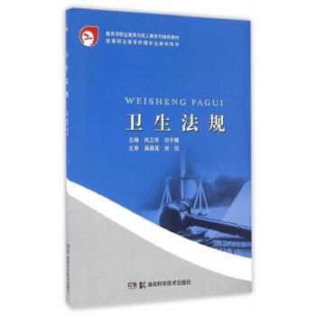 卫生法规(第2版高等职业教育护理专业教学用书) 正版 肖卫华、刘平娥   9787535769626