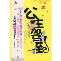 【二手书9成新】公主驾到 醉颖玻璃 朝华出版社 9787505420175