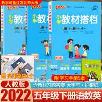 小学教材搭档五年级下册语文数学英语部编人教版pep 2021新版