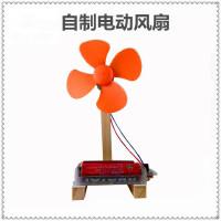 科普玩具自制电动风扇学生科技小制作物理小实验发明拼装手工DIY