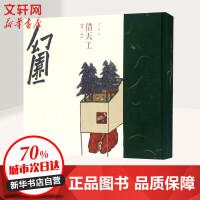 幻园第2辑,借天工 同济大学出版社