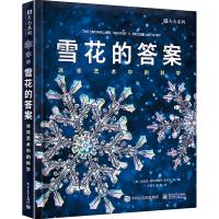 雪花的答案 冰冻艺术中的科学 物理学雪花背后的科学原理 微观 雪花艺术 大众科普 大自然的奥秘 自然科学 科普百科